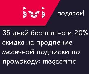 Промокод IVI.ru