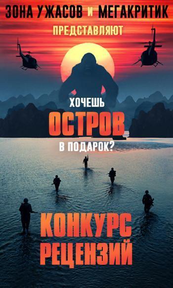 Конкурс отзывов о фильме Конг: Остров черепа