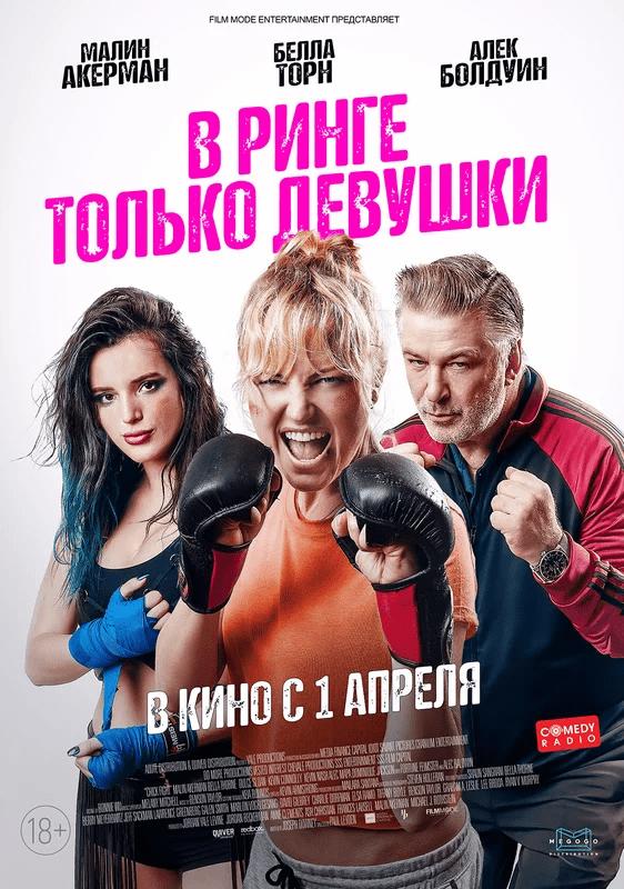Отзывы о фильме В ринге только девушки (2021), трейлер