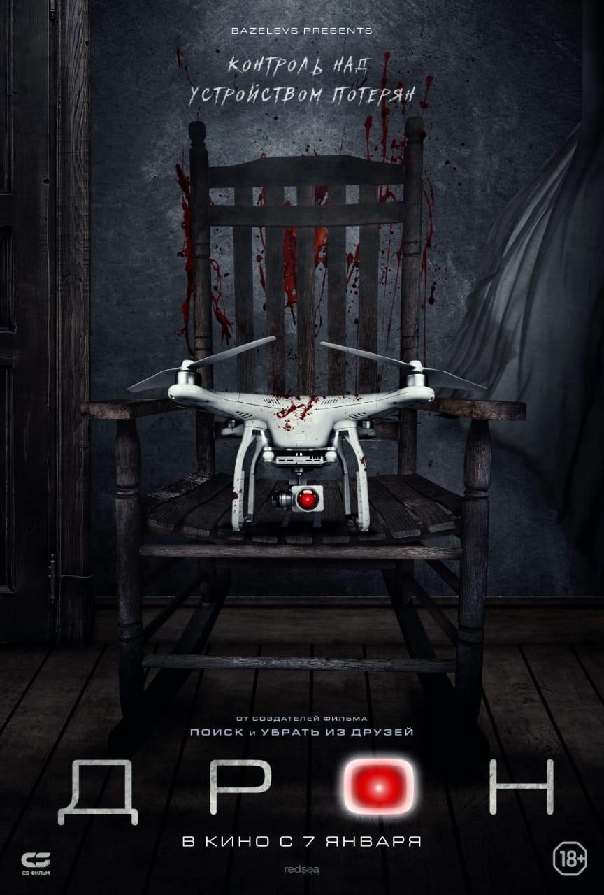 Дрон (2021) отзывы зрителей и критиков