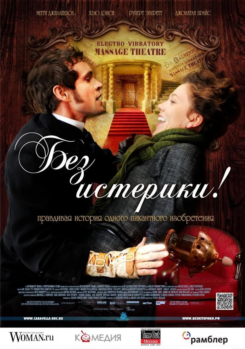 Фильмы 2011 рецензия романтика и секс