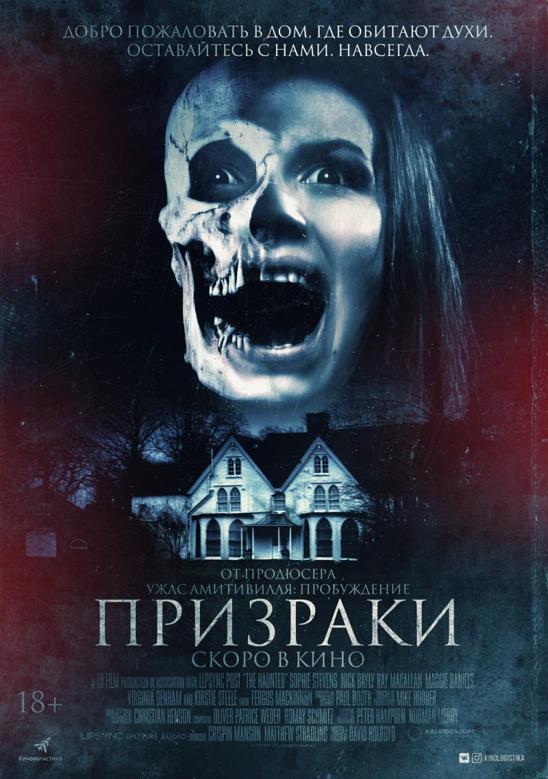 Призраки (2020)