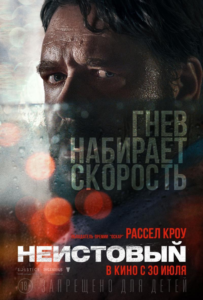 Неистовый (2020) отзывы зрителей и критиков информация о фильме