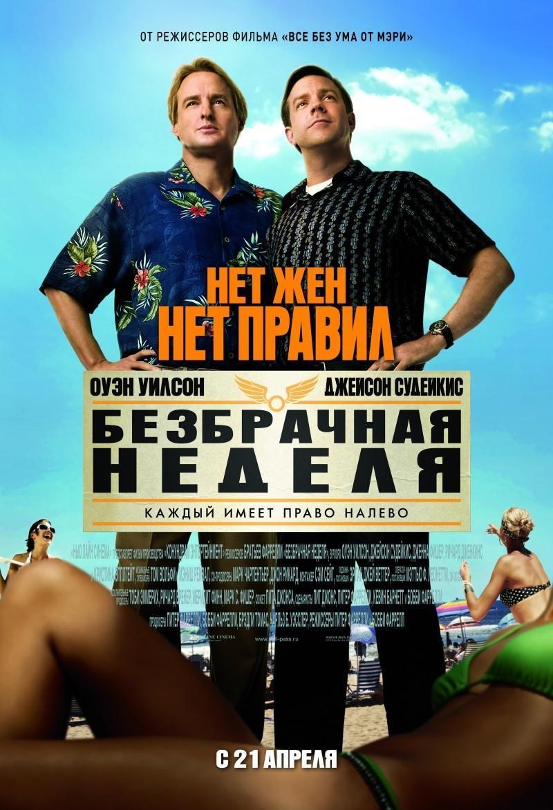 Сексуальные комедии 2011г