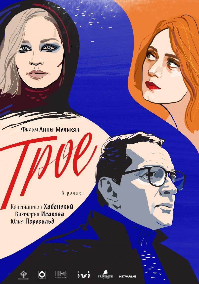 Трое (2020) отзывы зрителей и критиков