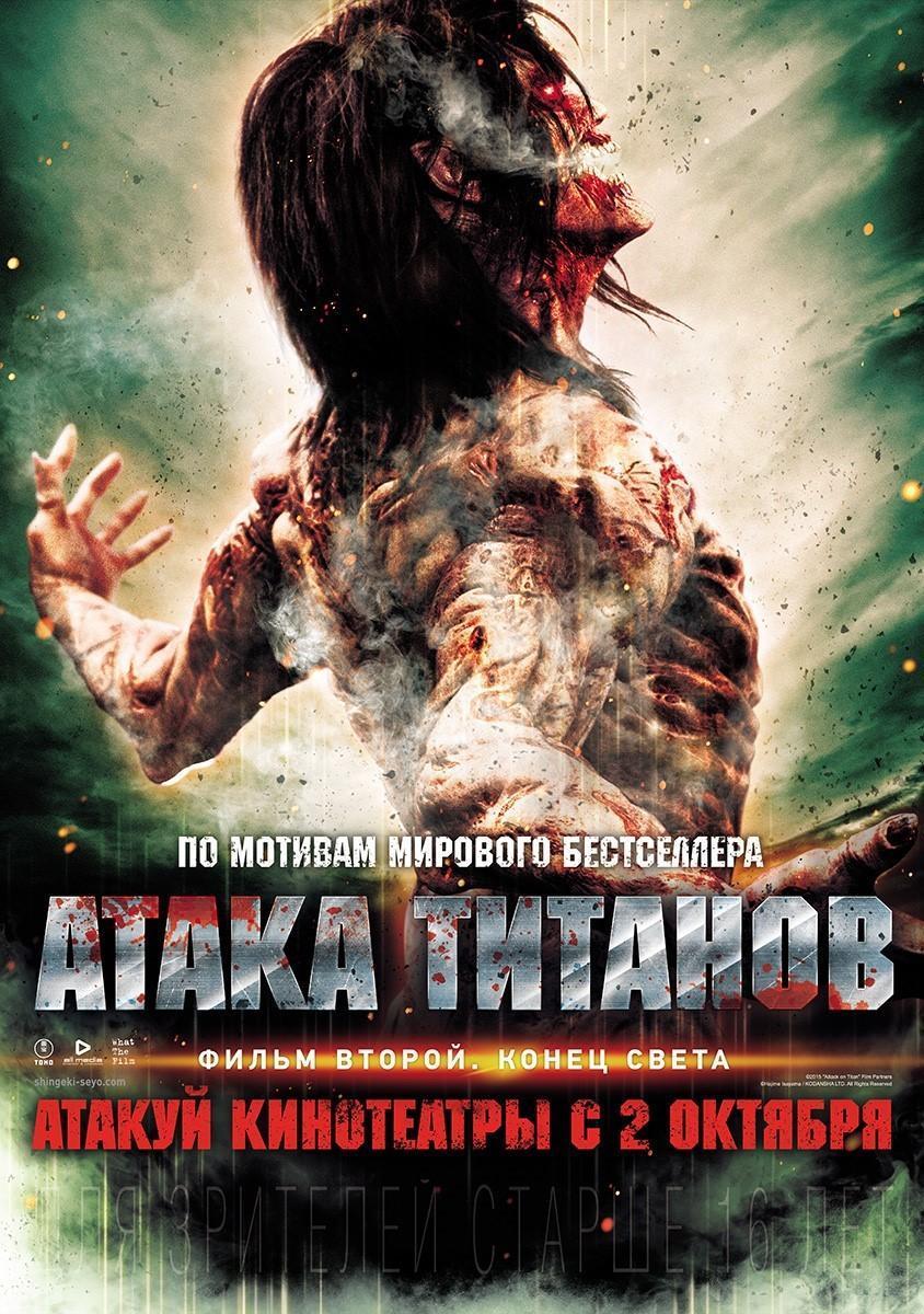 Атака титанов фильм 1-й: жестокий мир 2015 в хорошем качестве.