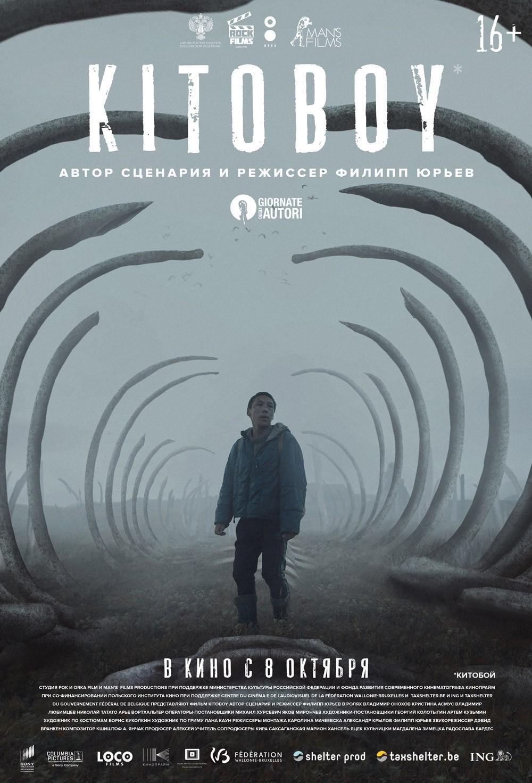Китобой (2020) отзывы зрителей и критиков