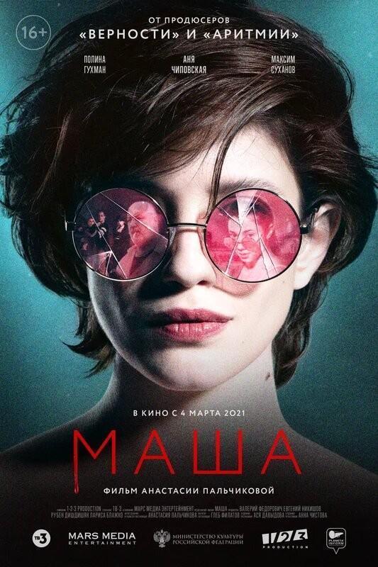 Маша (2021) отзывы о фильме, трейлер
