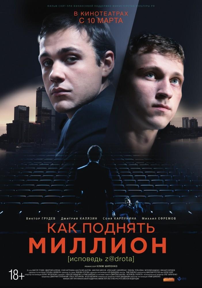 smotret-onlayn-film