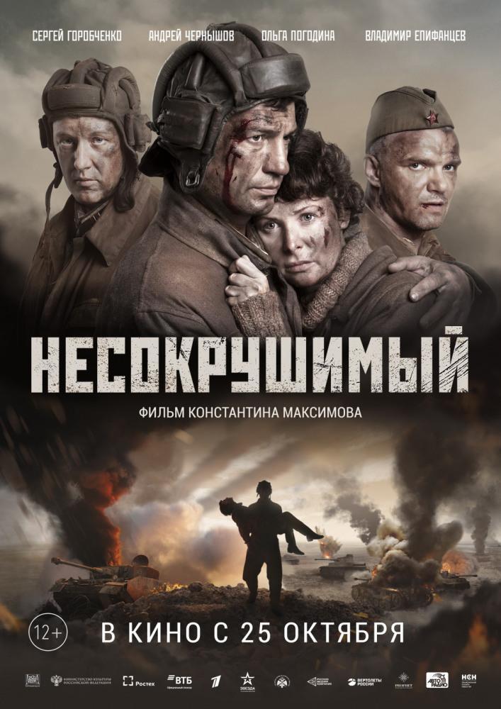 Смотреть современный российский фильм попали в вов