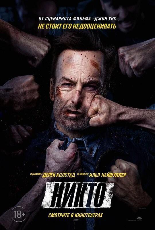 Никто (2021) отзывы о фильме, трейлер