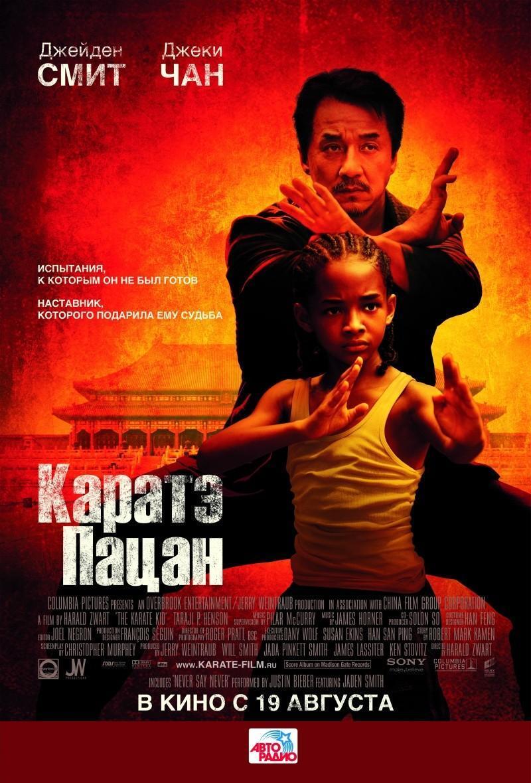 Фильмы с участием джеки чана про боевые искусства черепашки ниндзя игры никелодеон ру