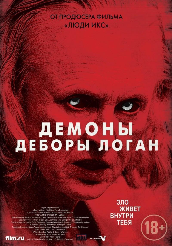 Демоны деборы логан (2014) всё о фильме, отзывы, рецензии.
