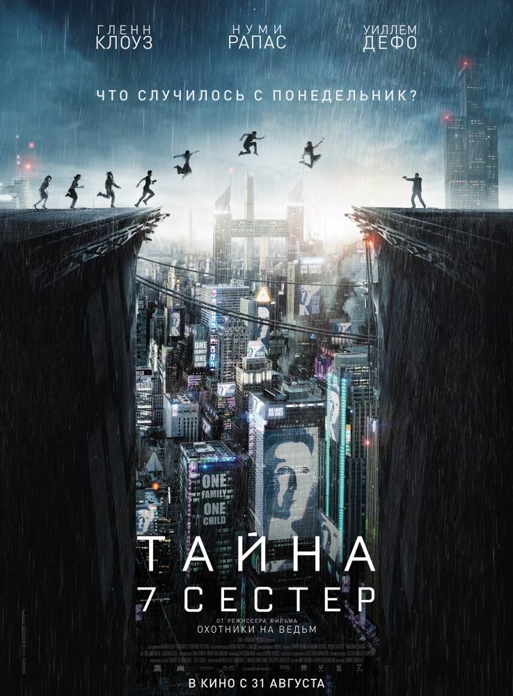 Тайна 7 сестер фильм 2017 сюжет дэниел рэдклифф в 1989
