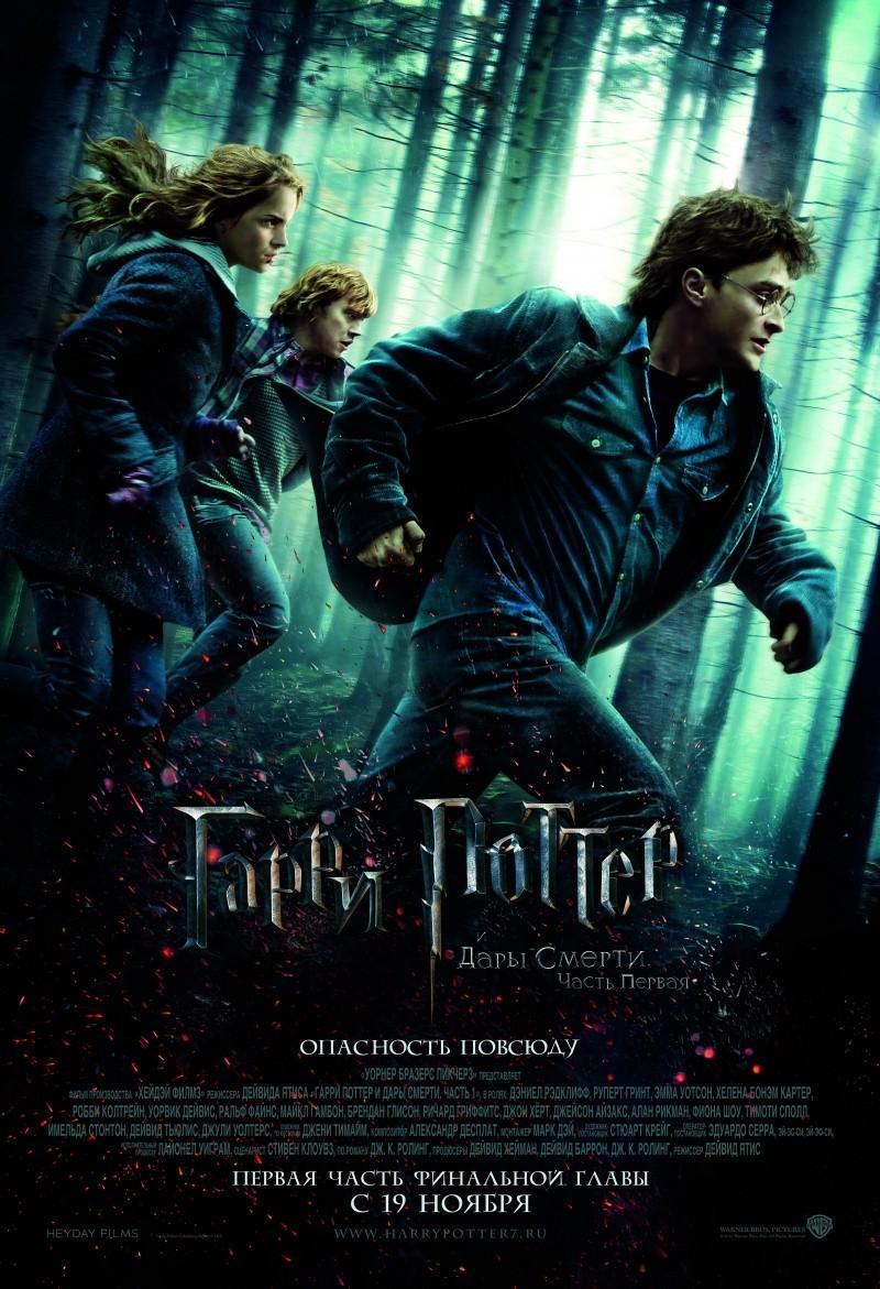 Гарри Поттер и Дары смерти  Часть 1 (2010) — отзывы о фильме ... bf61ab8db27