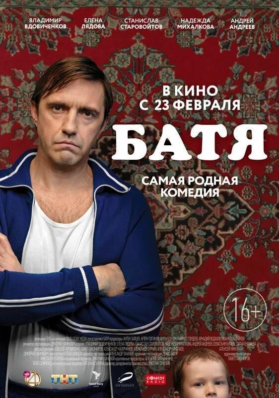 Батя (2021) отзывы о фильме, трейлер