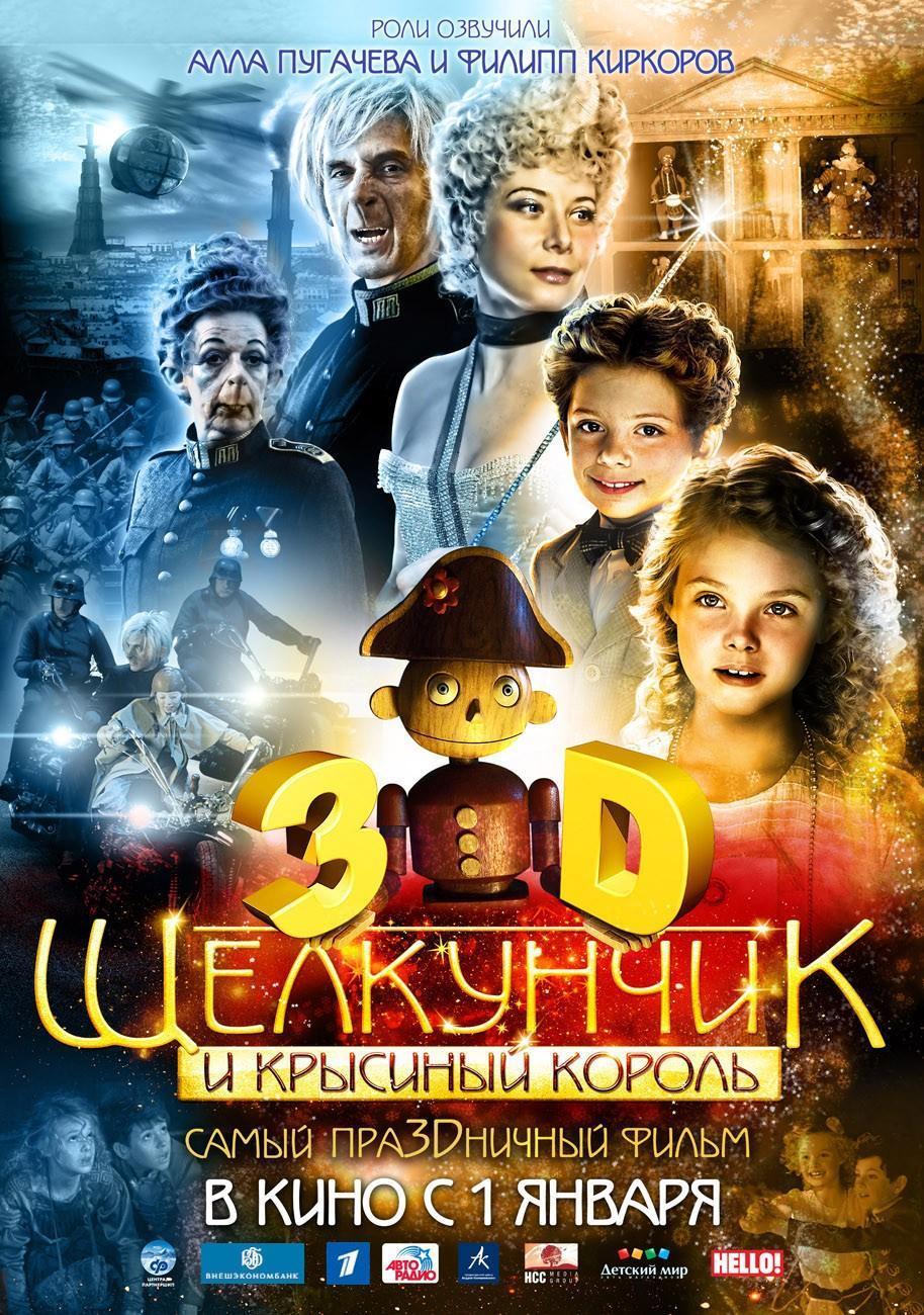 сериал фильмы в 3d