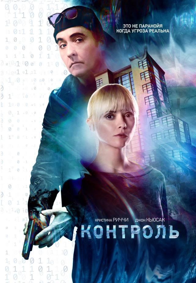 Контроль (2021) отзывы о фильме, трейлер