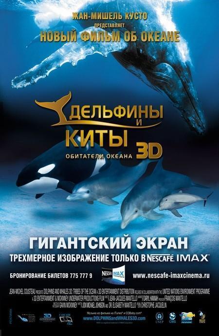 дельфины и киты 3d фильм