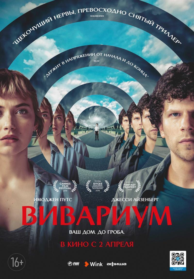 Вивариум (2020)