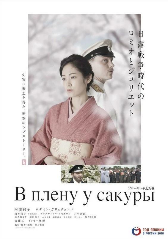 В плену у сакуры (2020)