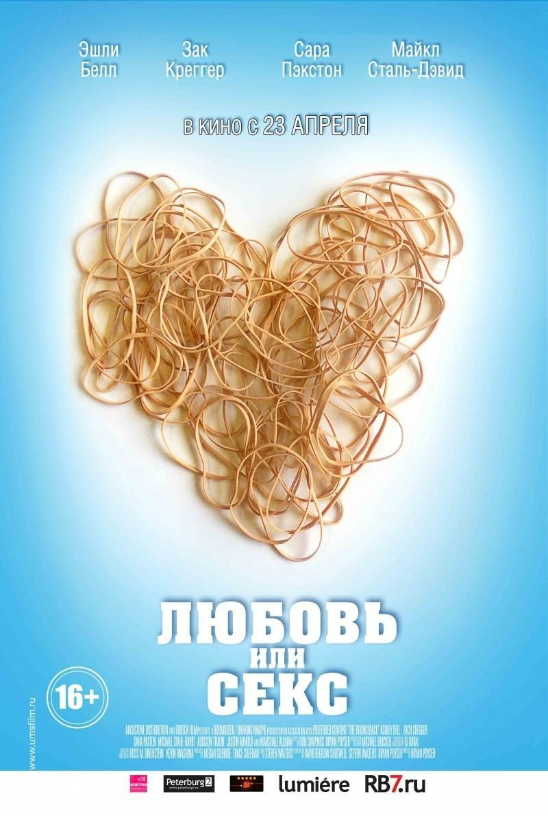 Любовь и секс россия