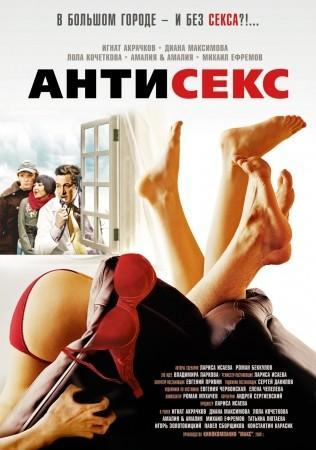 Фільм антисекс