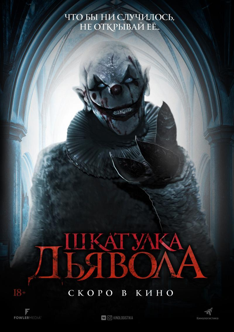 Шкатулка дьявола (2020)