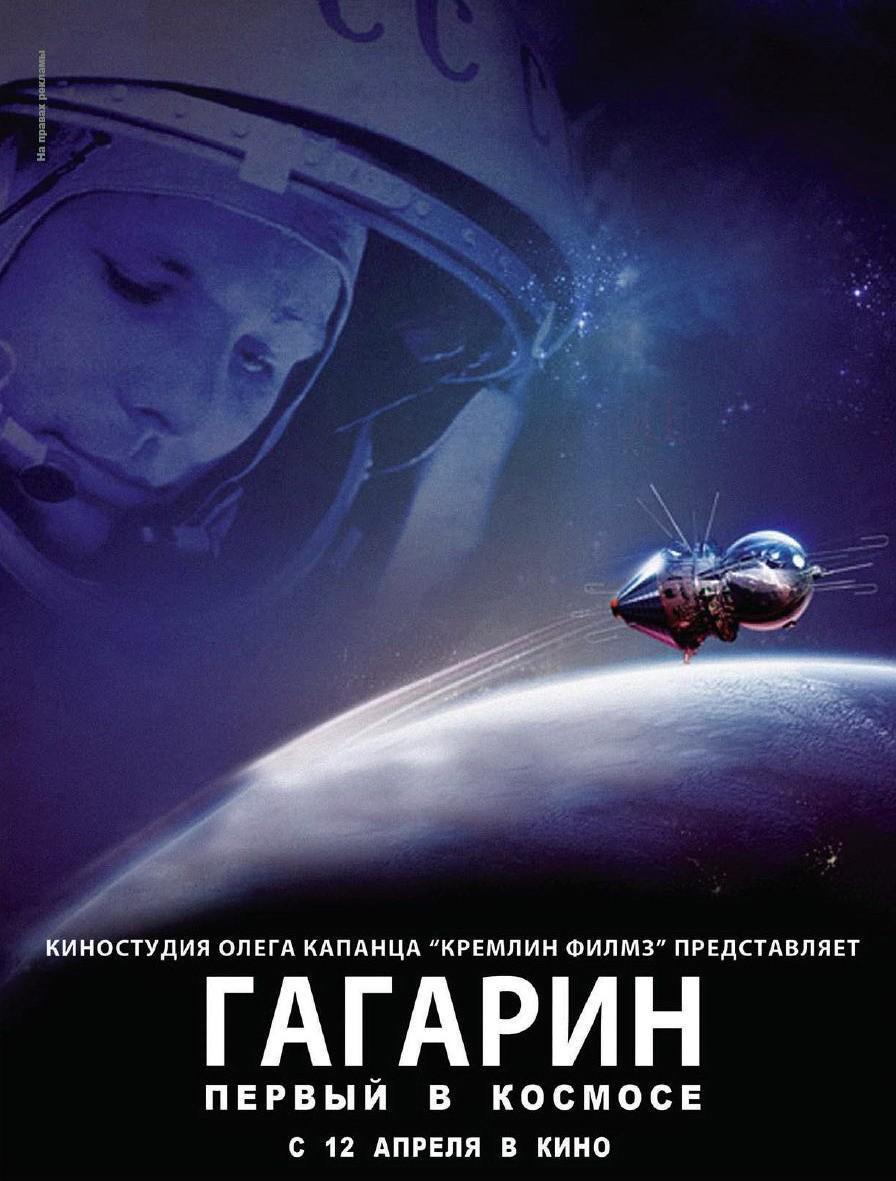фото гагарин первый в космосе