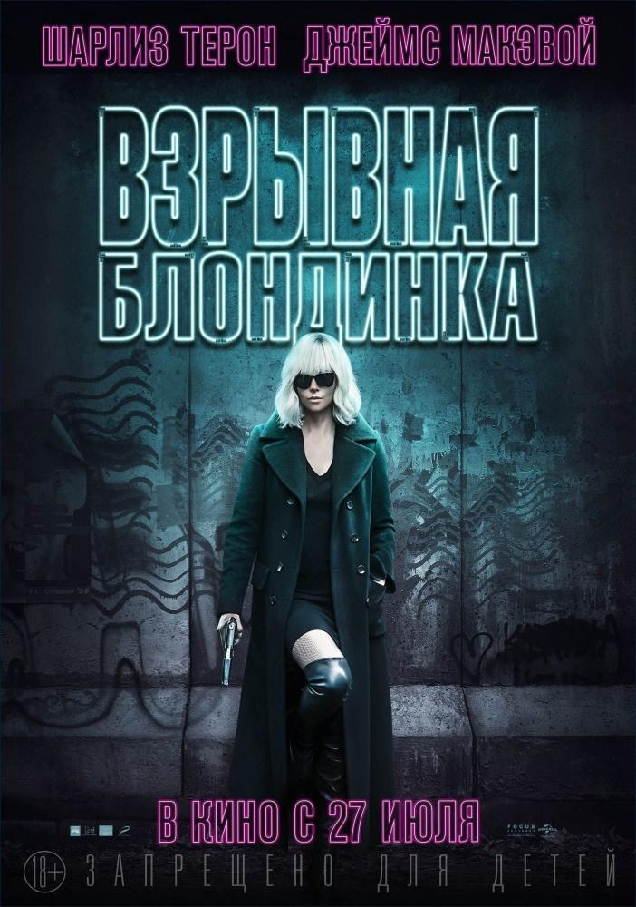 Влажная блондинка фильм фото 16-160