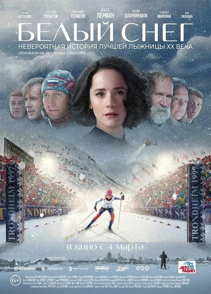 Белый снег (2021) отзывы о фильме, трейлер