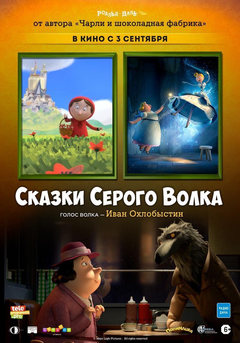 Сказки Серого Волка