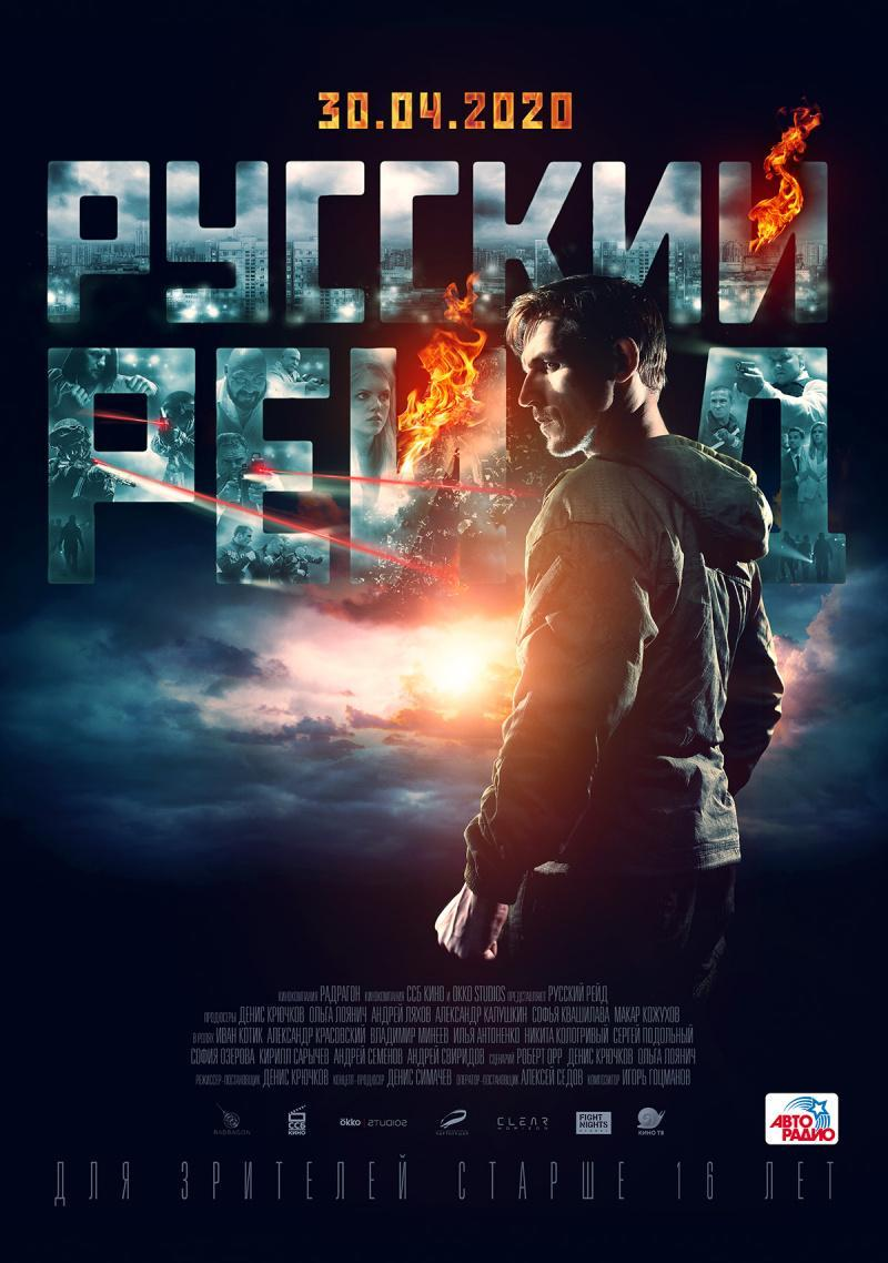 Русский рейд (2020)