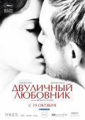 Фильм Двуличный любовник