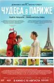 фильм чудеса в париже