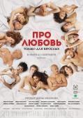фильм про любовь только для взрослых