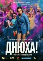 Фильм Днюха