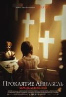 фильм Проклятие Аннабель 2 зарождение зла
