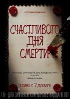 Фильм Счастливого дня смерти