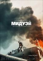 Фильм Мидуэй
