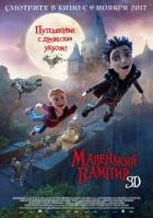 Мультфильм Маленький вампир