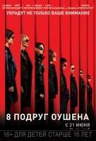 Фильм 8 подруг Оушена