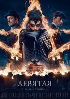 Фильм Девятая