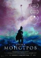 Фильм Время монстров