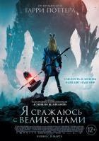 Фильм Я сражаюсь с великанами