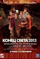 Конец света 2013