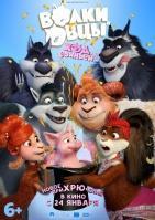 Мультфильм Волки и Овцы: Ход свиньёй