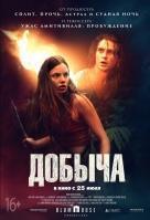 Фильм Добыча