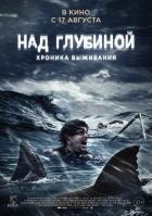 фильм над глубиной хроника выживания