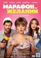 Фильм Марафон желаний